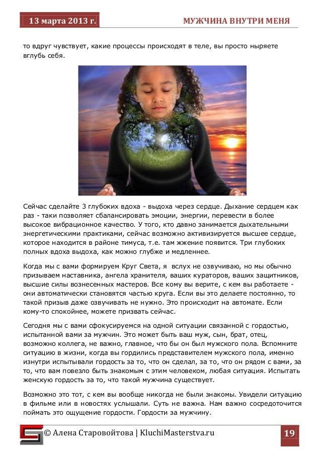 13 марта 2013 г. МУЖЧИНА ВНУТРИ МЕНЯ  © Алена Старовойтова | KluchiMasterstva.ru  19  то вдруг чувствует, какие процессы п...