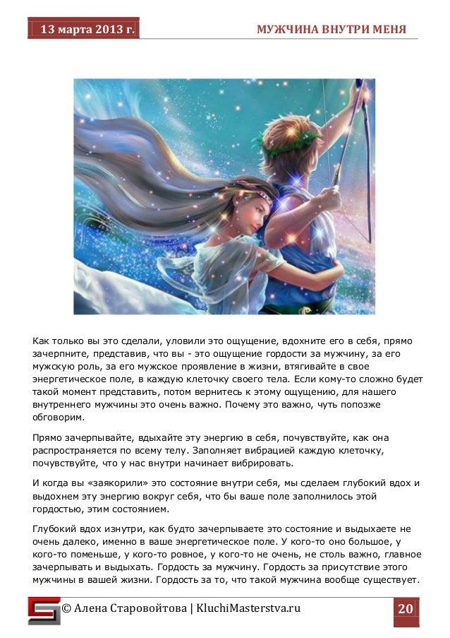 13 марта 2013 г. МУЖЧИНА ВНУТРИ МЕНЯ  © Алена Старовойтова | KluchiMasterstva.ru  20  Как только вы это сделали, уловили э...