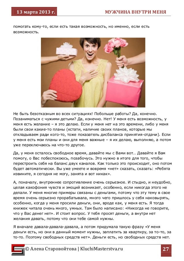 13 марта 2013 г. МУЖЧИНА ВНУТРИ МЕНЯ  © Алена Старовойтова | KluchiMasterstva.ru  27  помогать кому-то, если есть такая во...