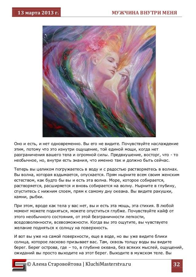 13 марта 2013 г. МУЖЧИНА ВНУТРИ МЕНЯ  © Алена Старовойтова | KluchiMasterstva.ru  32  Оно и есть, и нет одновременно. Вы е...