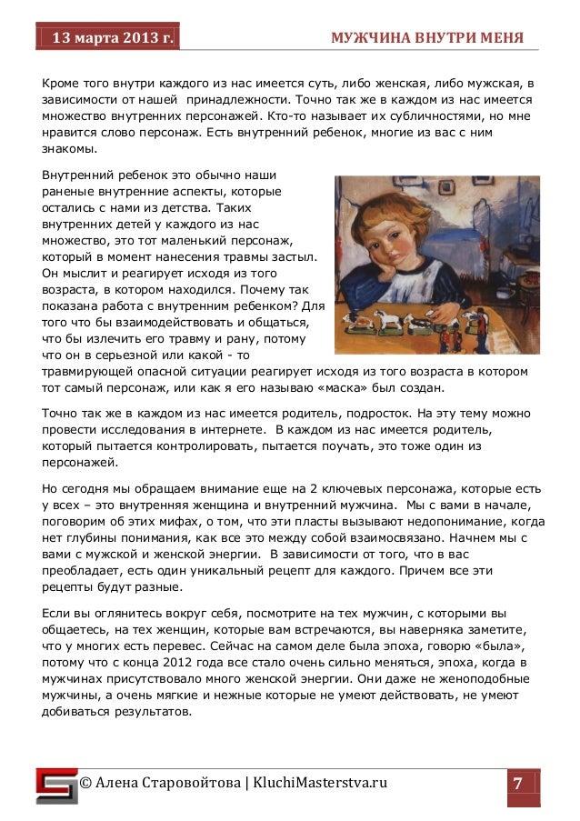 13 марта 2013 г. МУЖЧИНА ВНУТРИ МЕНЯ  © Алена Старовойтова | KluchiMasterstva.ru  7  Кроме того внутри каждого из нас имее...