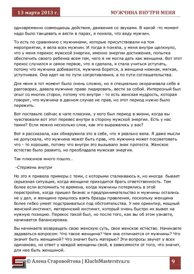 13 марта 2013 г. МУЖЧИНА ВНУТРИ МЕНЯ  © Алена Старовойтова | KluchiMasterstva.ru  9  одновременно совмещаешь действия, дви...
