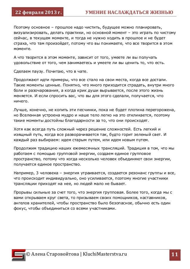 22 февраля 2013 г. УМЕНИЕ НАСЛАЖДАТЬСЯ ЖИЗНЬЮ  © Алена Старовойтова | KluchiMasterstva.ru 11  Поэтому основное – прошлое н...