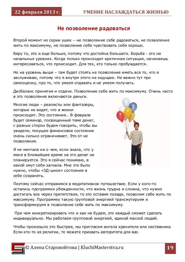 22 февраля 2013 г. УМЕНИЕ НАСЛАЖДАТЬСЯ ЖИЗНЬЮ  © Алена Старовойтова | KluchiMasterstva.ru 19  Не позволение радоваться  Вт...