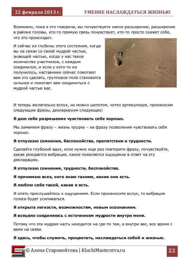 22 февраля 2013 г. УМЕНИЕ НАСЛАЖДАТЬСЯ ЖИЗНЬЮ  © Алена Старовойтова | KluchiMasterstva.ru 22  Возможно, пока я это говорил...
