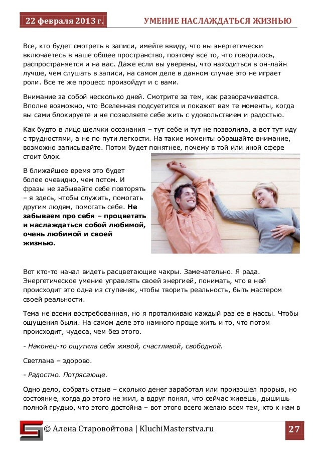 22 февраля 2013 г. УМЕНИЕ НАСЛАЖДАТЬСЯ ЖИЗНЬЮ  © Алена Старовойтова | KluchiMasterstva.ru 27  Все, кто будет смотреть в за...