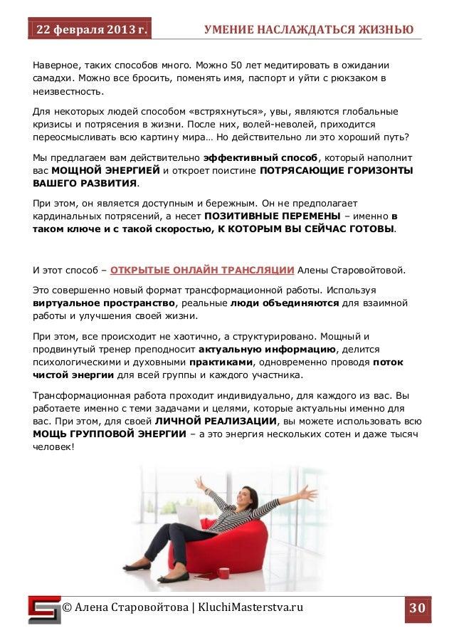 22 февраля 2013 г. УМЕНИЕ НАСЛАЖДАТЬСЯ ЖИЗНЬЮ  © Алена Старовойтова | KluchiMasterstva.ru 30  Наверное, таких способов мно...