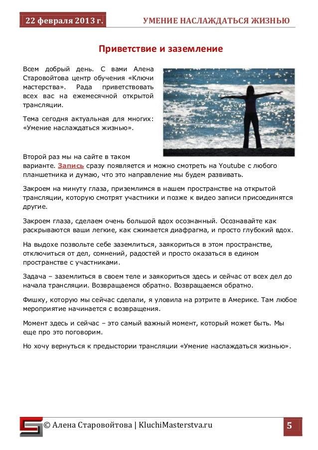 22 февраля 2013 г. УМЕНИЕ НАСЛАЖДАТЬСЯ ЖИЗНЬЮ  © Алена Старовойтова | KluchiMasterstva.ru 5  Приветствие и заземление  Все...