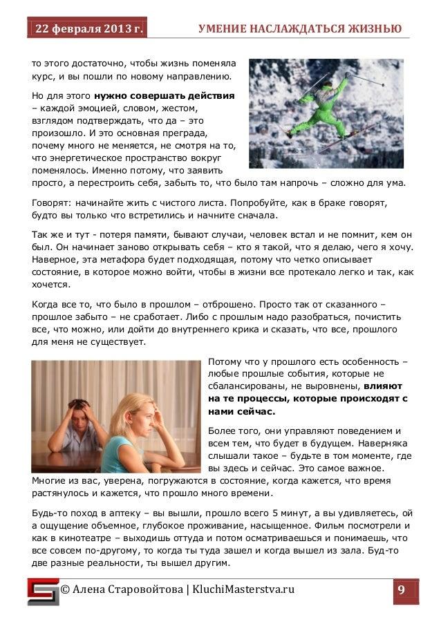 22 февраля 2013 г. УМЕНИЕ НАСЛАЖДАТЬСЯ ЖИЗНЬЮ  © Алена Старовойтова | KluchiMasterstva.ru 9  то этого достаточно, чтобы жи...