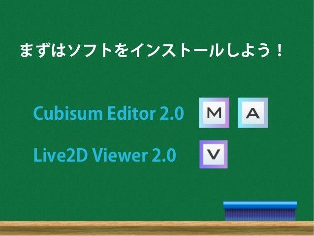 Live2D勉強会