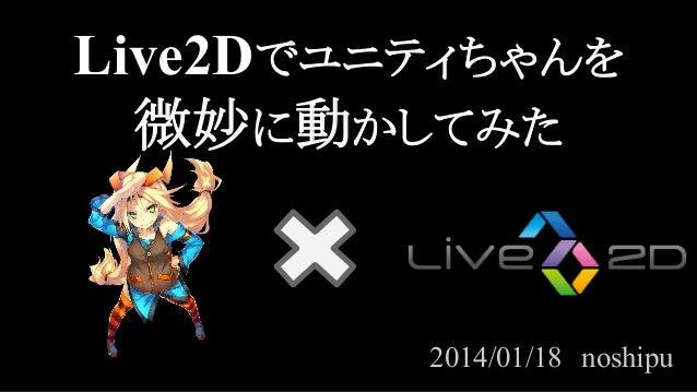 Live2Dでユニティちゃんを 微妙に動かしてみた  2014/01/18 noshipu