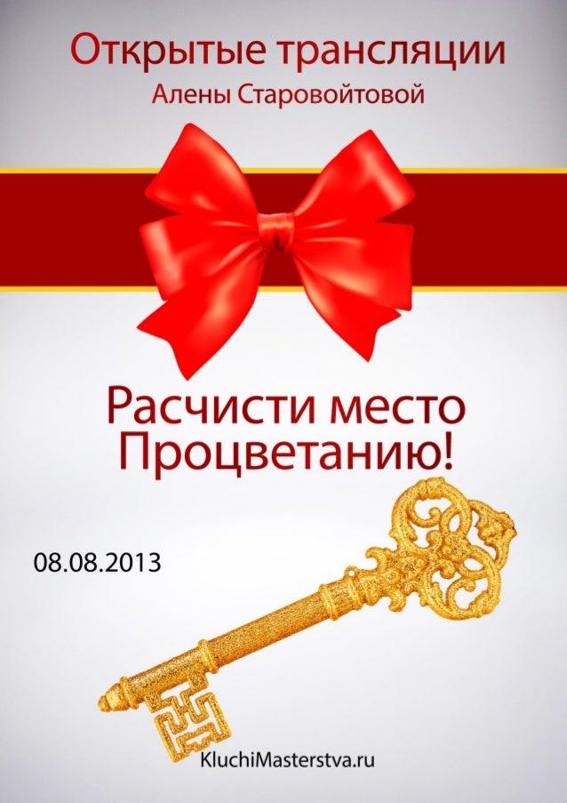 Алена Старовойтова  Расчисти место процветанию!  08.08.2013