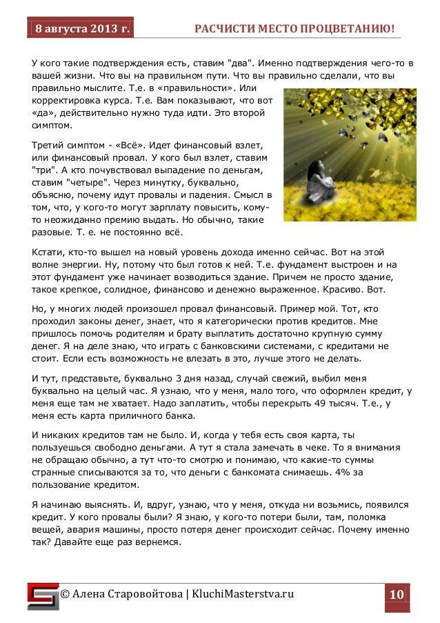 8 августа 2013 г. РАСЧИСТИ МЕСТО ПРОЦВЕТАНИЮ!  © Алена Старовойтова   KluchiMasterstva.ru  10  У кого такие подтверждения ...