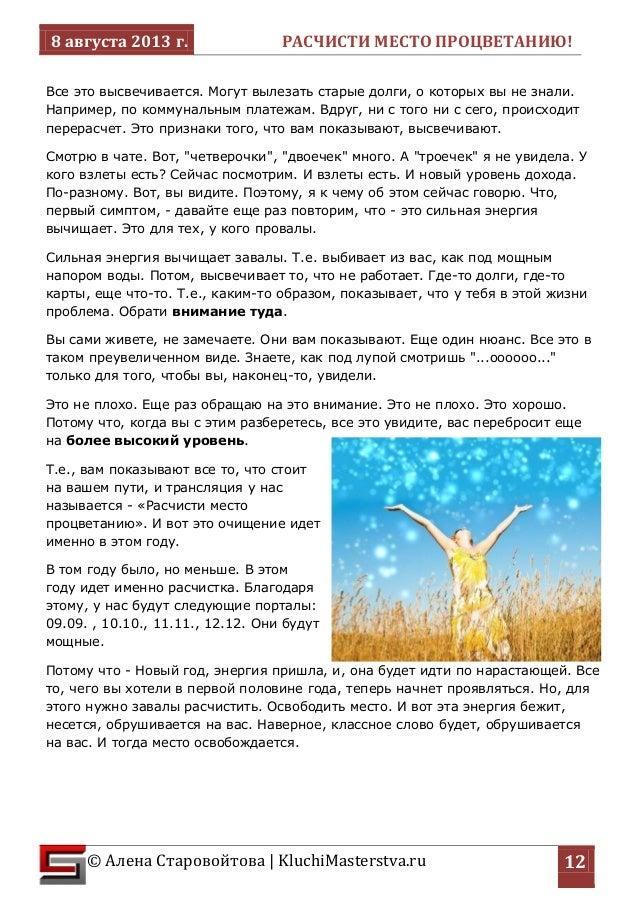 8 августа 2013 г. РАСЧИСТИ МЕСТО ПРОЦВЕТАНИЮ!  © Алена Старовойтова   KluchiMasterstva.ru  12  Все это высвечивается. Могу...