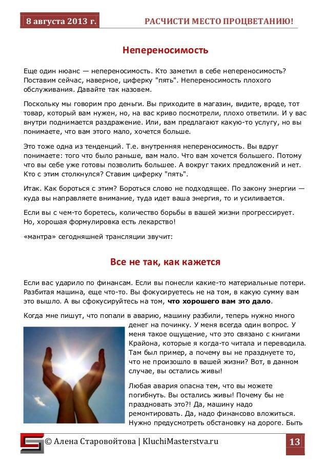 8 августа 2013 г. РАСЧИСТИ МЕСТО ПРОЦВЕТАНИЮ!  © Алена Старовойтова   KluchiMasterstva.ru  13  Непереносимость  Еще один н...
