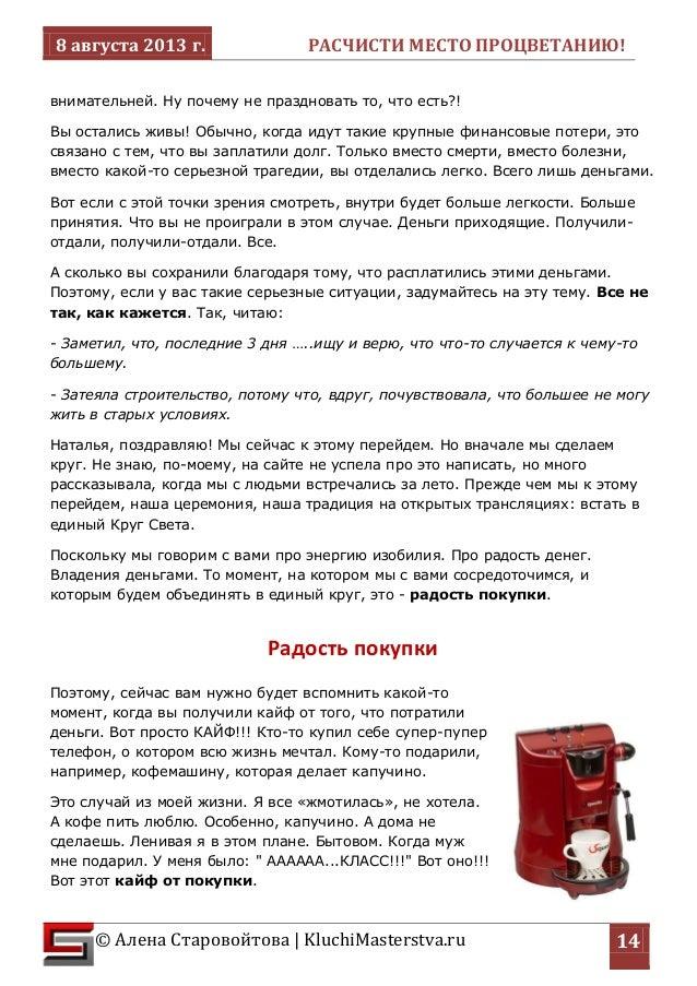 8 августа 2013 г. РАСЧИСТИ МЕСТО ПРОЦВЕТАНИЮ!  © Алена Старовойтова   KluchiMasterstva.ru  14  внимательней. Ну почему не ...