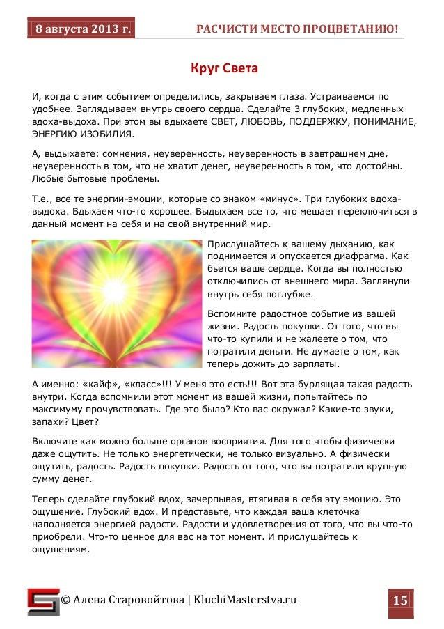 8 августа 2013 г. РАСЧИСТИ МЕСТО ПРОЦВЕТАНИЮ!  © Алена Старовойтова   KluchiMasterstva.ru  15  Круг Света  И, когда с этим...