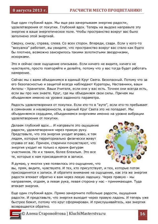 8 августа 2013 г. РАСЧИСТИ МЕСТО ПРОЦВЕТАНИЮ!  © Алена Старовойтова   KluchiMasterstva.ru  16  Еще один глубокий вдох. Мы ...