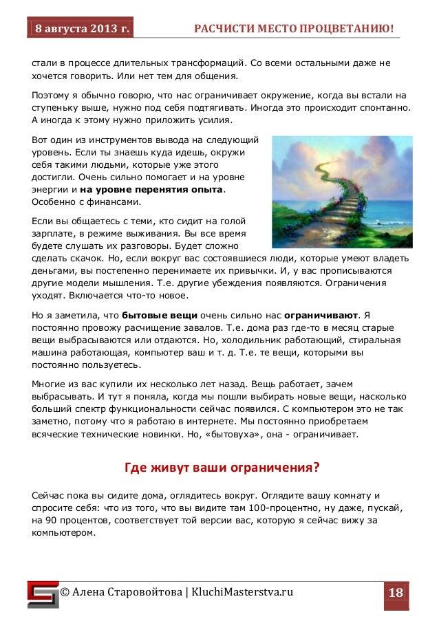 8 августа 2013 г. РАСЧИСТИ МЕСТО ПРОЦВЕТАНИЮ!  © Алена Старовойтова   KluchiMasterstva.ru  18  стали в процессе длительных...