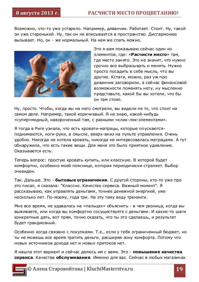 8 августа 2013 г. РАСЧИСТИ МЕСТО ПРОЦВЕТАНИЮ!  © Алена Старовойтова   KluchiMasterstva.ru  19  Возможно, что-то уже устаре...