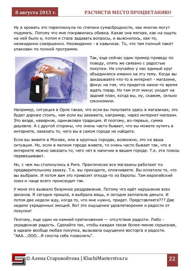 8 августа 2013 г. РАСЧИСТИ МЕСТО ПРОЦВЕТАНИЮ!  © Алена Старовойтова   KluchiMasterstva.ru  22  Ну а кровать это переплюнул...