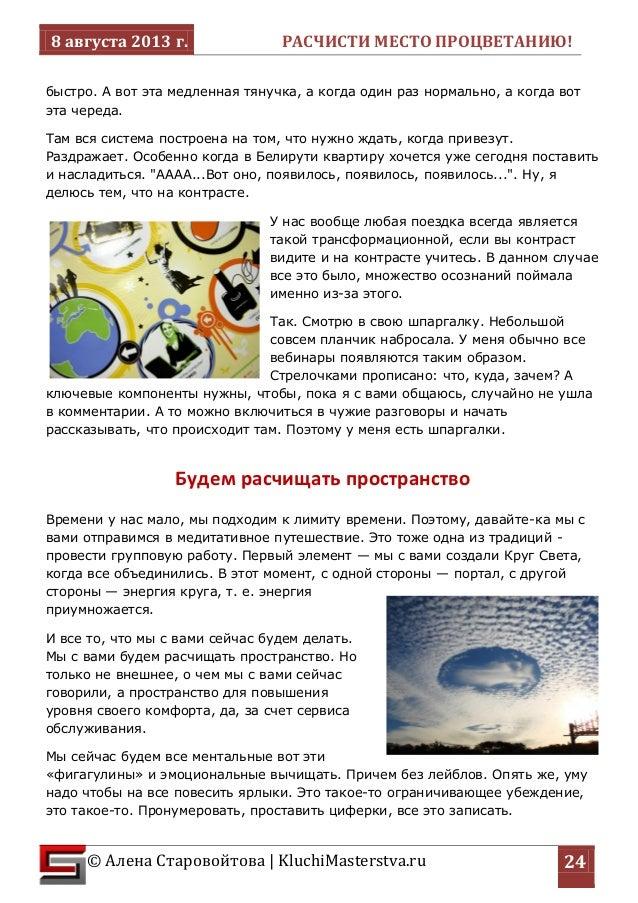 8 августа 2013 г. РАСЧИСТИ МЕСТО ПРОЦВЕТАНИЮ!  © Алена Старовойтова   KluchiMasterstva.ru  24  быстро. А вот эта медленная...
