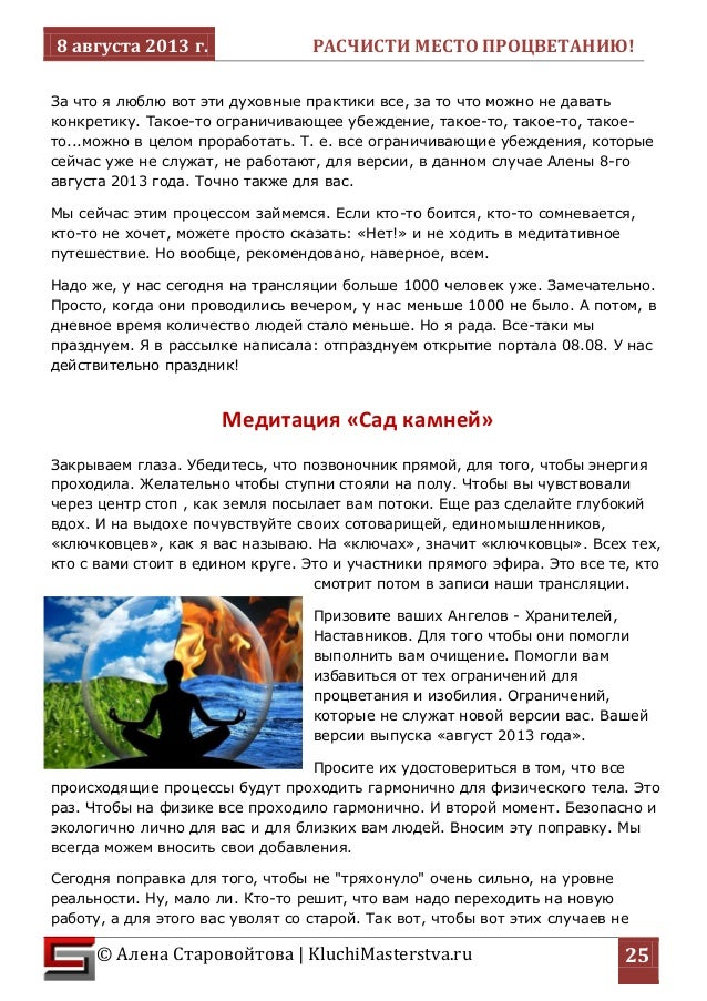 8 августа 2013 г. РАСЧИСТИ МЕСТО ПРОЦВЕТАНИЮ!  © Алена Старовойтова   KluchiMasterstva.ru  25  За что я люблю вот эти духо...