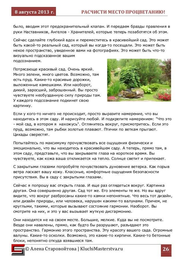 8 августа 2013 г. РАСЧИСТИ МЕСТО ПРОЦВЕТАНИЮ!  © Алена Старовойтова   KluchiMasterstva.ru  26  было, вводим этот предохран...
