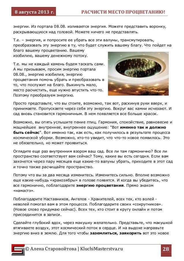 8 августа 2013 г. РАСЧИСТИ МЕСТО ПРОЦВЕТАНИЮ!  © Алена Старовойтова   KluchiMasterstva.ru  28  энергии. Из портала 08.08. ...