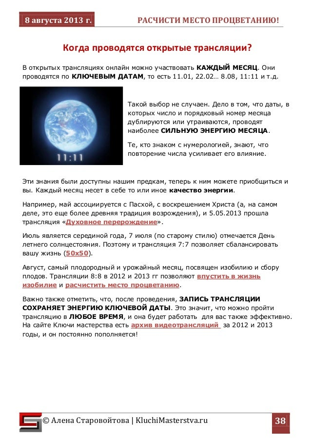 Live 8 8_2013