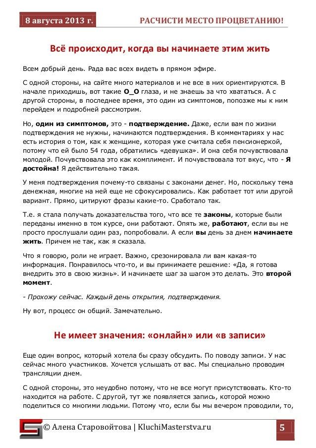 8 августа 2013 г. РАСЧИСТИ МЕСТО ПРОЦВЕТАНИЮ!  © Алена Старовойтова   KluchiMasterstva.ru  5  Всё происходит, когда вы нач...