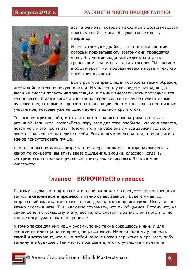 8 августа 2013 г. РАСЧИСТИ МЕСТО ПРОЦВЕТАНИЮ!  © Алена Старовойтова   KluchiMasterstva.ru  6  все те регионы, которые нахо...