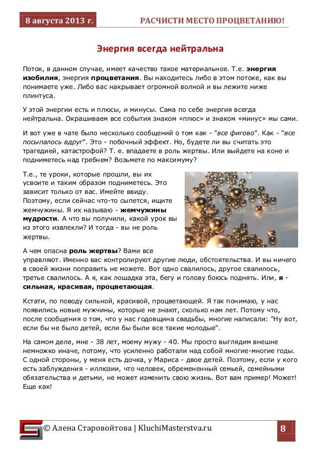8 августа 2013 г. РАСЧИСТИ МЕСТО ПРОЦВЕТАНИЮ!  © Алена Старовойтова   KluchiMasterstva.ru  8  Энергия всегда нейтральна  П...