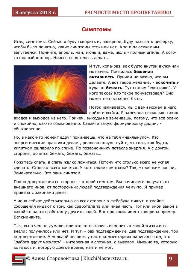 8 августа 2013 г. РАСЧИСТИ МЕСТО ПРОЦВЕТАНИЮ!  © Алена Старовойтова   KluchiMasterstva.ru  9  Симптомы  Итак, симптомы. Се...