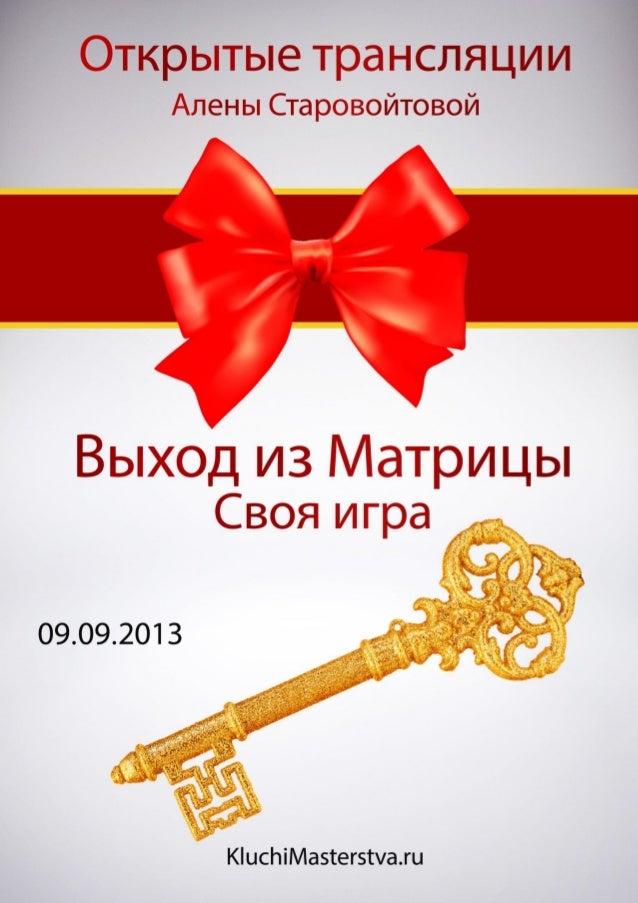 Алена Старовойтова  Выход из Матрицы. Своя игра  09.09.2013