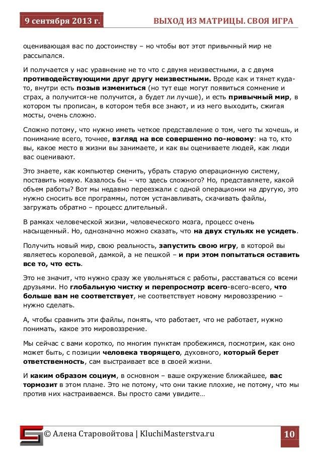 9 сентября 2013 г. ВЫХОД ИЗ МАТРИЦЫ. СВОЯ ИГРА  © Алена Старовойтова | KluchiMasterstva.ru  10  оценивающая вас по достоин...