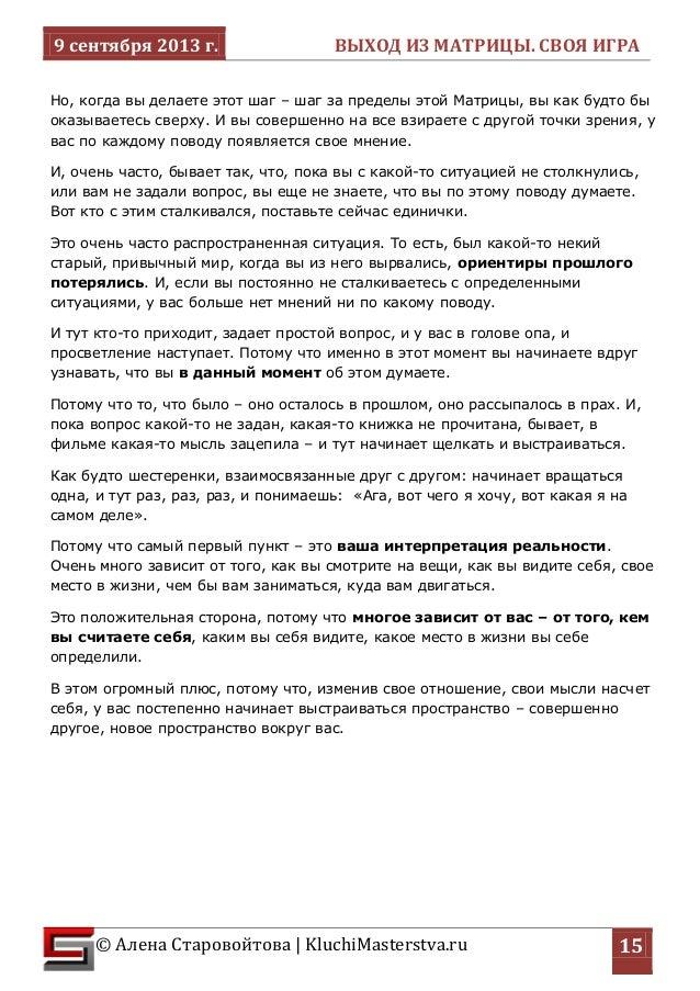9 сентября 2013 г. ВЫХОД ИЗ МАТРИЦЫ. СВОЯ ИГРА  © Алена Старовойтова | KluchiMasterstva.ru  15  Но, когда вы делаете этот ...