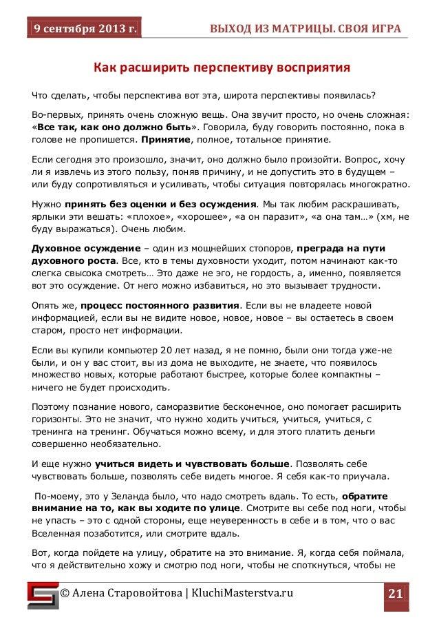 9 сентября 2013 г. ВЫХОД ИЗ МАТРИЦЫ. СВОЯ ИГРА  © Алена Старовойтова | KluchiMasterstva.ru  21  Как расширить перспективу ...