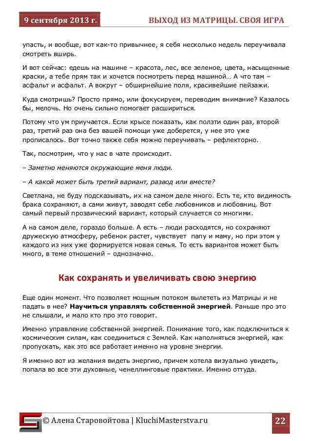 9 сентября 2013 г. ВЫХОД ИЗ МАТРИЦЫ. СВОЯ ИГРА  © Алена Старовойтова | KluchiMasterstva.ru  22  упасть, и вообще, вот как-...