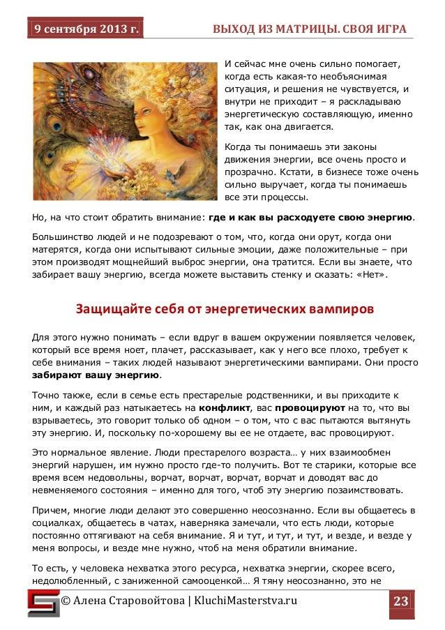 9 сентября 2013 г. ВЫХОД ИЗ МАТРИЦЫ. СВОЯ ИГРА  © Алена Старовойтова | KluchiMasterstva.ru  23  И сейчас мне очень сильно ...