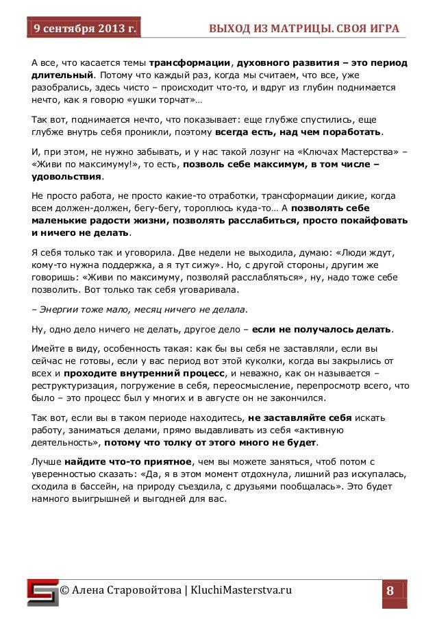 9 сентября 2013 г. ВЫХОД ИЗ МАТРИЦЫ. СВОЯ ИГРА  © Алена Старовойтова | KluchiMasterstva.ru  8  А все, что касается темы тр...