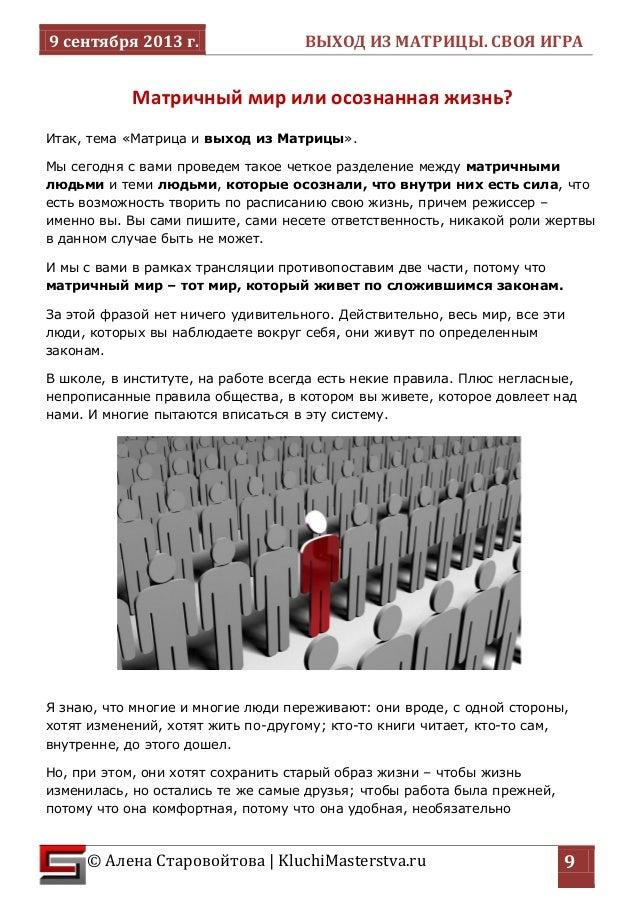 9 сентября 2013 г. ВЫХОД ИЗ МАТРИЦЫ. СВОЯ ИГРА  © Алена Старовойтова | KluchiMasterstva.ru  9  Матричный мир или осознанна...