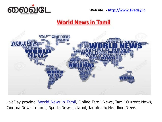 Liveday Online Tamil News