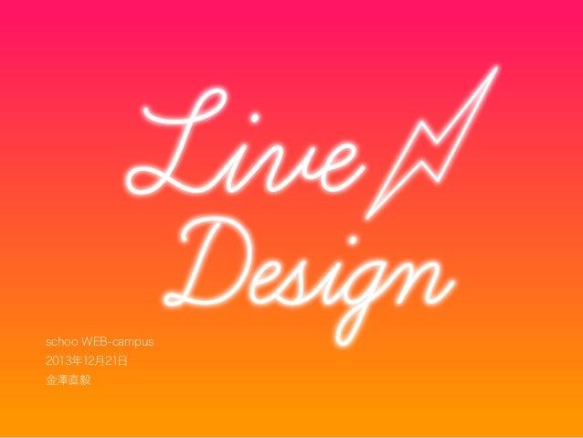 Live schoo WEB-campus 2013年12月21日 金澤直毅