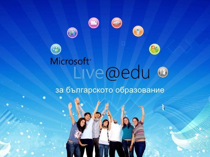 за българското образование