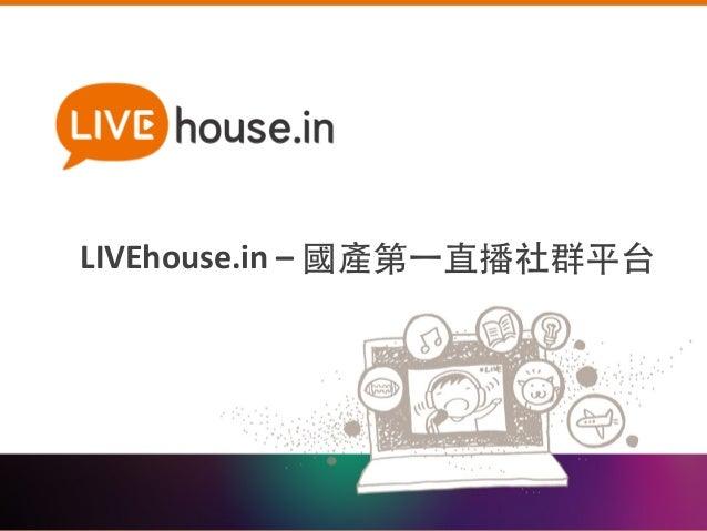 LIVEhouse.in  –  國產第⼀一直播社群平台