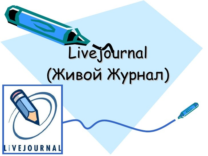 Livejournal (Живой Журнал)