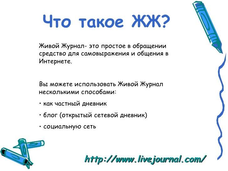 Что такое ЖЖ? <ul><li>Живой Журнал- это простое в обращении средство для самовыражения и общения в Интернете. </li></ul><u...