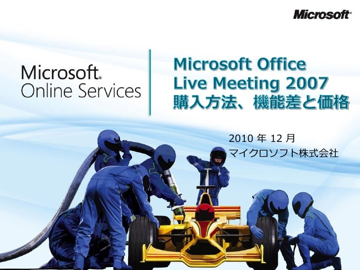 microsoft office live meeting 2007 download You can download microsoft office - the recommended client for office communications server 2007 r2 is microsoft office communicator 2007 r2 - live meeting.