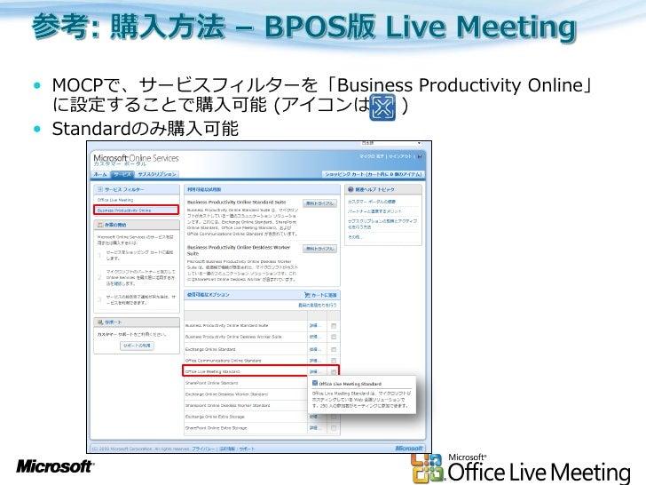 microsoft office live meeting 2007 download Unsere webseite stellt ihnen recording converter for microsoft office live meeting 2007 10 als kostenlosen download zur verfügung unser antiviren-scan hat ergeben.